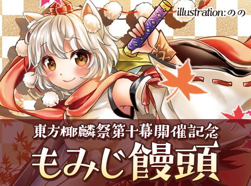 東方椰麟祭第十幕開催記念もみじ饅頭